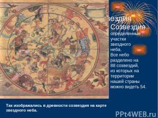 Созвездия Созвездия - определенные участки звездного неба. Все небо разделено на