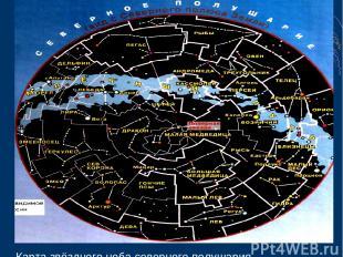 Карта звёздного неба северного полушария