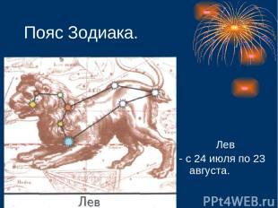 Пояс Зодиака. Лев - с 24 июля по 23 августа.