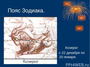 Пояс Зодиака. Козерог - с 22 декабря по 20 января.