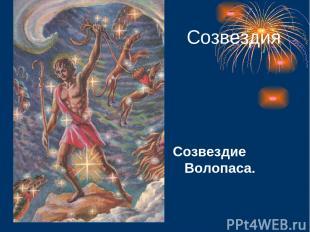 Созвездия Созвездие Волопаса.