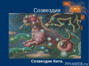 Созвездия Созвездие Кита.