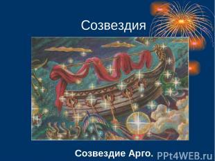 Созвездия Созвездие Арго.