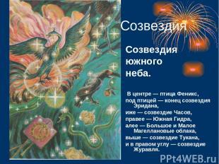 Созвездия Созвездия южного неба. В центре — птица Феникс, под птицей — конец соз