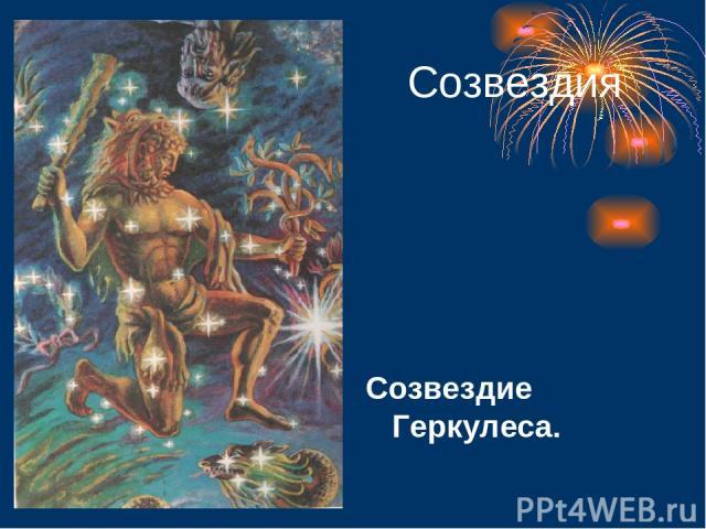 Созвездия Созвездие Геркулеса.