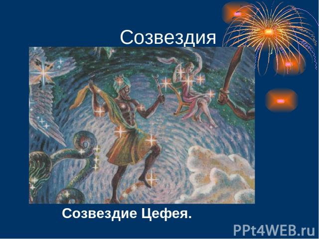 Созвездия Созвездие Цефея.