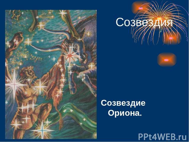 Созвездия Созвездие Ориона.