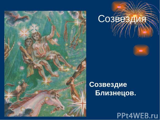 Созвездия Созвездие Близнецов.
