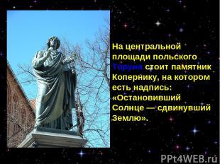 На центральной площади польского Торуня стоит памятник Копернику, на котором ест