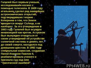 Галилей был первым ученым, исследовавшим космос с помощью телескопа. В 1609 году