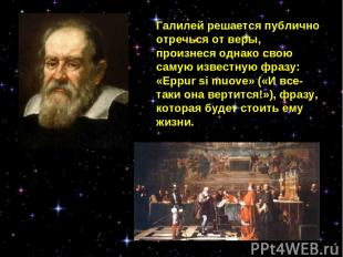 Галилей решается публично отречься от веры, произнеся однако свою самую известну
