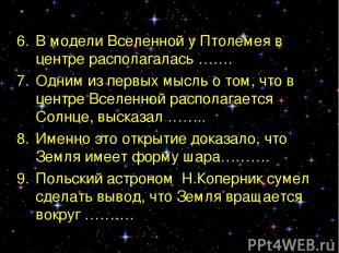 В модели Вселенной у Птолемея в центре располагалась ……. Одним из первых мысль о
