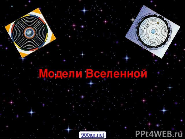 Модели Вселенной 900igr.net