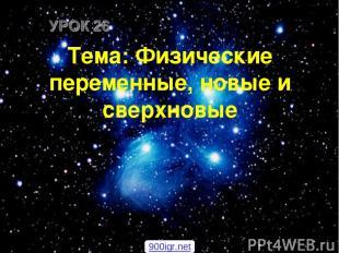 Тема: Физические переменные, новые и сверхновые Галактика М100 и сверхновая SN 2