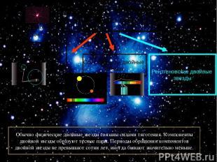 Физические двойные звезды Визуально - двойные звезды Оптически двойные звезды Сп