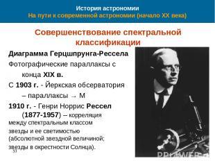История астрономии На пути к современной астрономии (начало XX века) Совершенств
