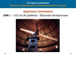 История астрономии На пути к современной астрономии (начало XX века) Крупные тел