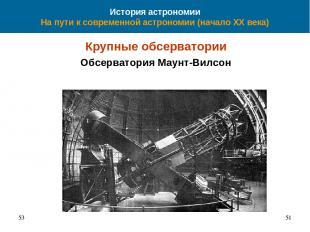 История астрономии На пути к современной астрономии (начало XX века) Крупные обс