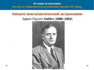 История астрономии На пути к современной астрономии (начало XX века) Начало внег