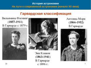 История астрономии На пути к современной астрономии (начало XX века) Гарвардская
