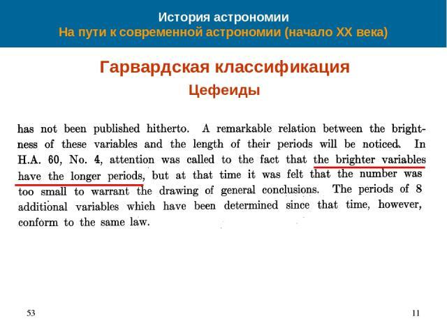 История астрономии На пути к современной астрономии (начало XX века) Гарвардская классификация Цефеиды 53 *