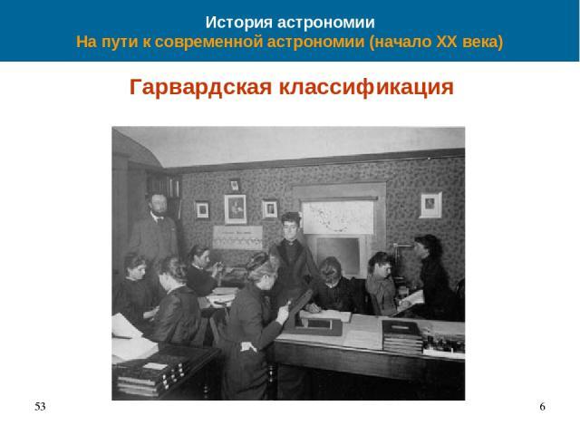 История астрономии На пути к современной астрономии (начало XX века) Гарвардская классификация 53 *