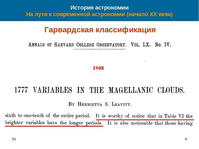 История астрономии На пути к современной астрономии (начало XX века) Гарвардская классификация 1908 53 *