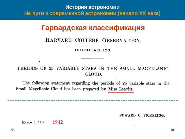 История астрономии На пути к современной астрономии (начало XX века) Гарвардская классификация ----------------------------------------------------------------------- 1912 53 *