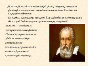 Галилео Галилей — итальянский физик, механик, астроном, философ и математик, ока