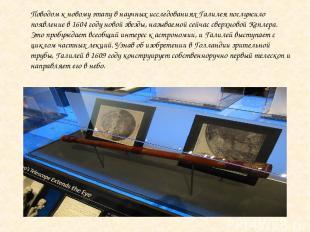 Поводом к новому этапу в научных исследованиях Галилея послужило появление в 160