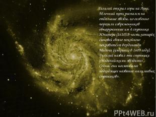 Галилей открыл горы на Луне, Млечный путь распался на отдельные звёзды, но особе
