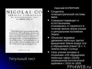 Титульный лист Николай КОПЕРНИК Создатель гелиоцентрической системы мира. Соверш