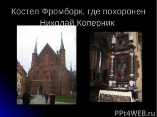 Костел Фромборк, где похоронен Николай Коперник