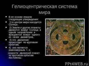 Гелиоцентрическая система мира В ее основе лежали следующие утверждения: 1) в це