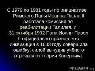 С 1979 по 1981 годы по инициативе Римского Папы Иоанна-Павла II работала комисси