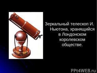 Зеркальный телескоп И. Ньютона, хранящийся в Лондонском королевском обществе.