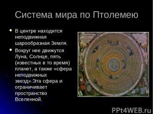 Система мира по Птолемею В центре находится неподвижная шарообразная Земля. Вокр