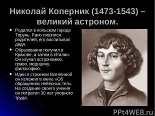 Николай Коперник (1473-1543) – великий астроном. Родился в польском городе Торун