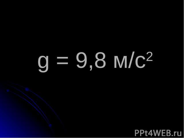g = 9,8 м/с2