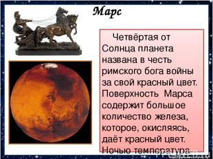 Марс Четвёртая от Солнца планета названа в честь римского бога войны за свой кра