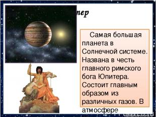 Юпитер Самая большая планета в Солнечной системе. Названа в честь главного римск