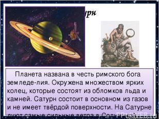 Сатурн Планета названа в честь римского бога земледе-лия. Окружена множеством яр