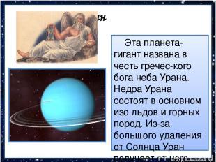 Уран Эта планета-гигант названа в честь гречес-кого бога неба Урана. Недра Урана