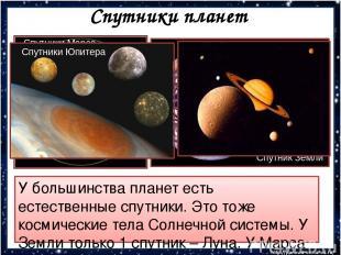 Спутники планет У большинства планет есть естественные спутники. Это тоже космич