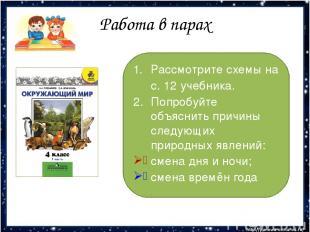 Работа в парах Рассмотрите схемы на с. 12 учебника. Попробуйте объяснить причины