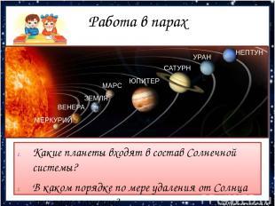 Работа в парах Какие планеты входят в состав Солнечной системы? В каком порядке