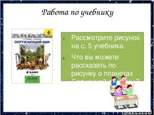 Работа по учебнику Рассмотрите рисунок на с. 5 учебника. Что вы можете рассказат