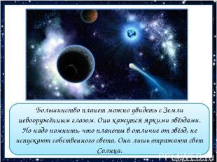 Большинство планет можно увидеть с Земли невооружённым глазом. Они кажутся ярким