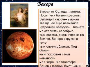 Венера Вторая от Солнца планета. Носит имя богини красоты. Выглядит как очень яр