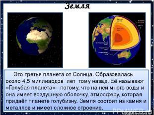 Земля Это третья планета от Солнца. Образовалась около 4,5 миллиардов лет тому н